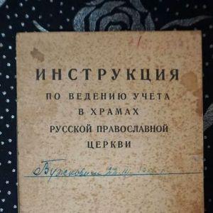Облік у церкві радянських часів
