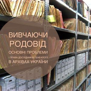 Вивчаючи родовід: основні проблеми і права дослідників генеалогії в архівах України