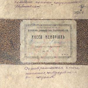 Списки населення, постраждалого від погромів в м.Тульчин, 1921 р.