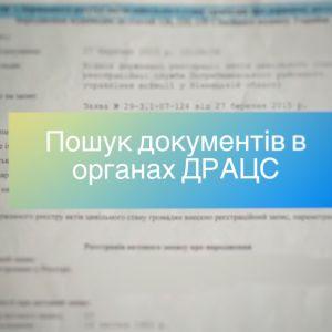 Пошук документів в органах ДРАЦС