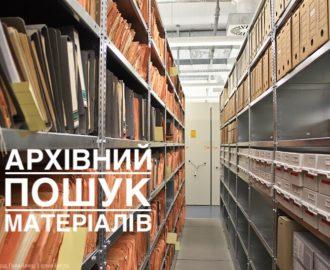 Архівний пошук матеріалів